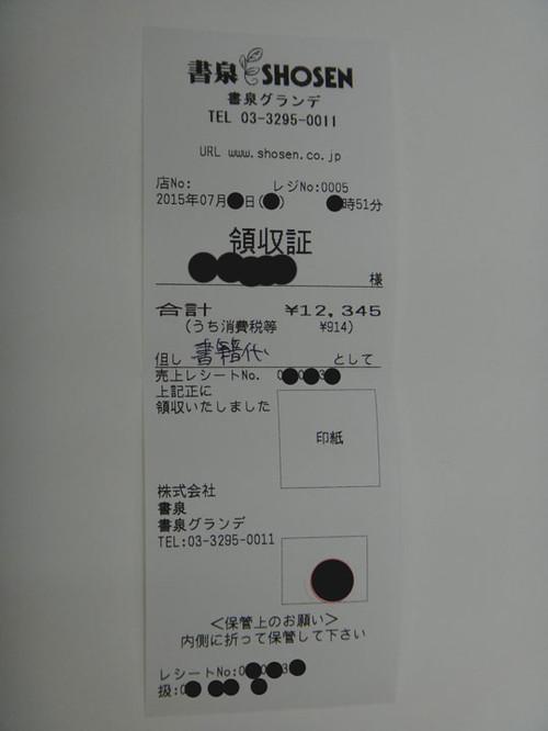 20150807_004b