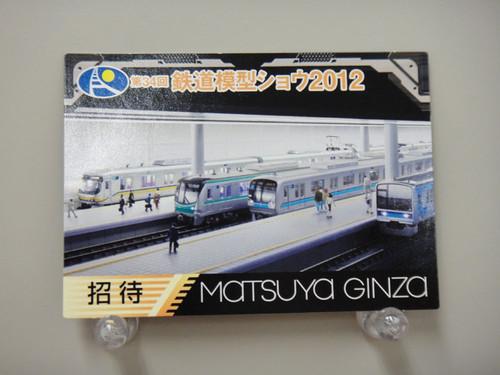 20120721_002